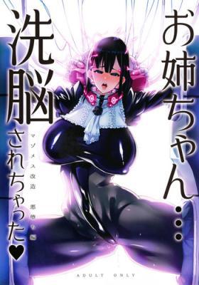 Cousin (C93) [NULL Mayu (Chimosaku)] Onee-chan… Sennou sarechatta mazomesu kaizou akuochi-hen Culito