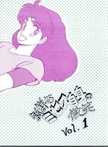新鮮なミセス自身の微笑 Vol.1