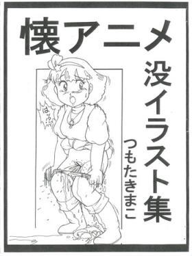 Futokoro Anime Botsu Illust Shuu