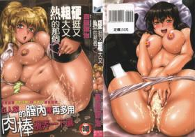 Katakute Futokute Atsui no o |  硬挺又粗大又熱的那個♡