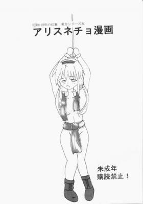 Cock Sucking Alice Necho Cartoons - Touhou project Forbidden