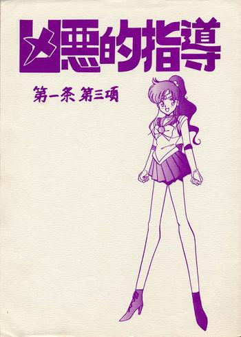 Gay Rimming Kyouakuteki Shidou Daiichijou Daisankou - Sailor moon Gay Smoking