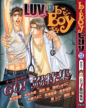 B-BOY LUV 13 GO!カン特集