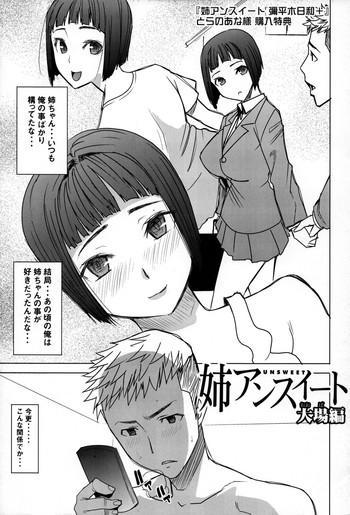 Ane Unsweet - Mihiragi Hiyori + Toranoana Preorder Bonus Leaflet