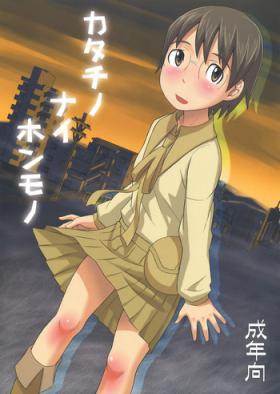 Katachi no Naihon Mono