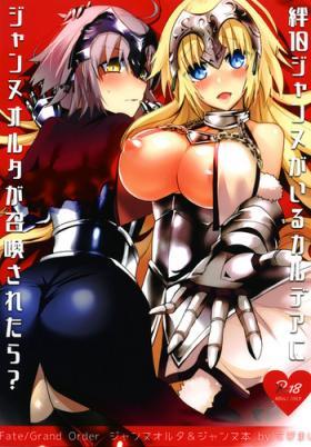 Kizuna 10 Jeanne ga Iru Chaldea ni Lv1 no Jeanne Route ga Shoukan Saretara?