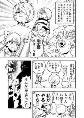 Neko Musume Manga