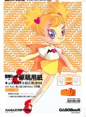 GASOBooK Genkou Youshi Kidz AnimeTronica -0112