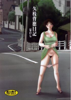 Hisae Haitoku Nikki Shiori no 7