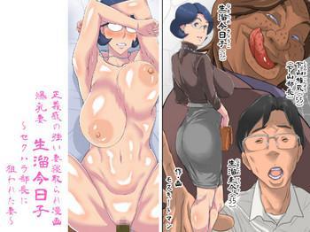 Foot Job Bakunyuu Tsuma Namatamari Kyouko Sex Tape