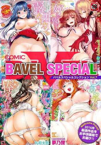COMIC BAVEL SPECIAL COLLECTION VOL. 7