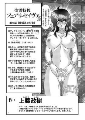Seirei Tokusou Fairy Savior 4
