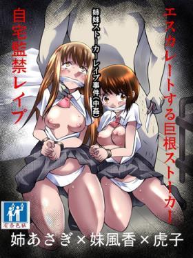 Yokubou Kaiki Dai 548 Shoukan Sareta Ane-