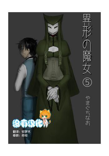 Igyou no Majo Ch. 5