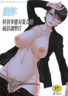 Yuukai: Tokubetsu Jitai Taisaku Kaigi Toukatsu Chouseikan