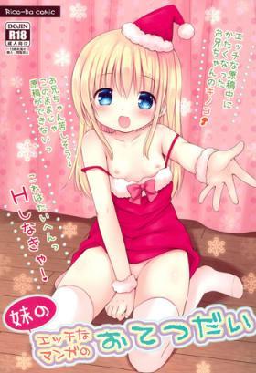 Imouto no Ecchi na Manga no Otetsudai