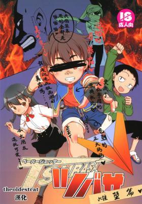 Paper Jetter Tsubasa