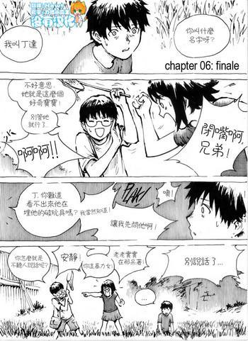 Kancil Chapter 6