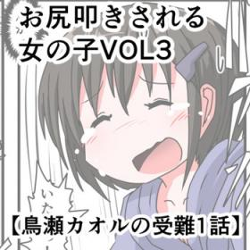 Oshiritataki sareru Onnanoko VOL.3 【Torise Kaoru no Junan】