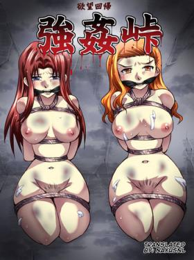 Yokubou Kaiki Dai 536 Shou