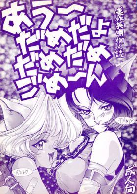 Ah, Dame da yo Dame Dame Gomen (Sailor moon, Sonic Soldier Borgman