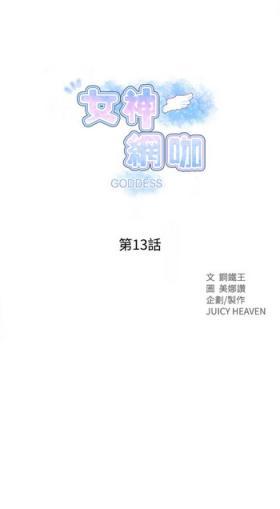 Real Orgasm 女神网咖 13-17 chinese Tongue