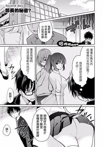 Satousama Appli de Onnanoko no Kokoro o Nozoitara Do XX datta~ Ch. 2   佐藤君正在偷窥。~用神大人的APP偷窥女孩子的内心却发现原来是抖XX~02话