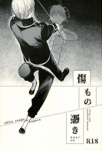 Kizumono Tsuki