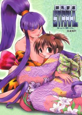 Chichi Senpuu 4 Kou Chichi Yousai STRAHL