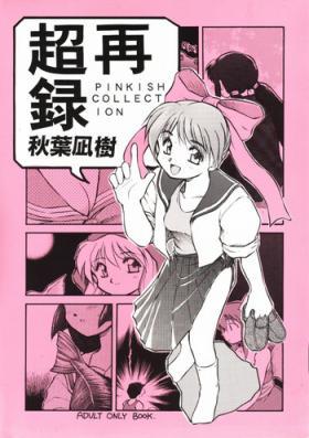 Chou Sairoku PINKISH COLLECTION