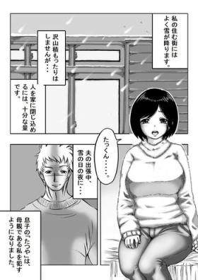 Yuki no Hi, Haha to Futari