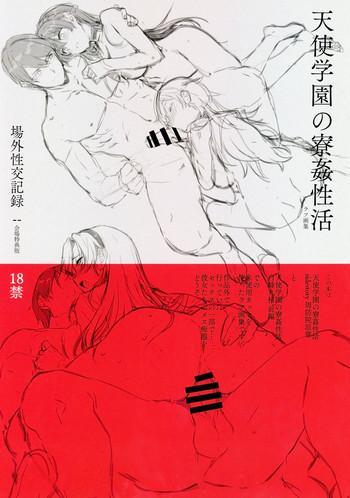 Amatsuka Gakuen no Ryoukan Seikatsu Jougai Seikou Kiroku file05-06