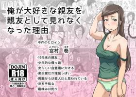 Ore ga Daisuki na  Shinyuu o Shinyuu toshite Mirenaku Natta Riyuu