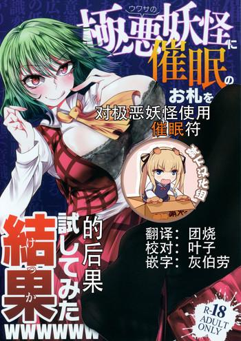 Uwasa no Gokuaku Youkai ni Saimin no Ofuda o Tameshite Mita Kekka wwwwww