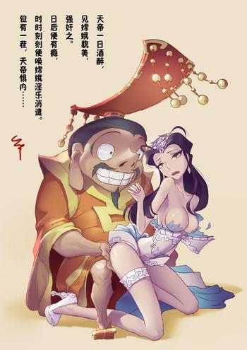 A Rebel's Journey:  Chang'e