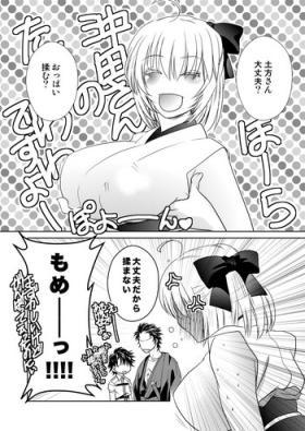 Daijoubu? Oppai Momu?