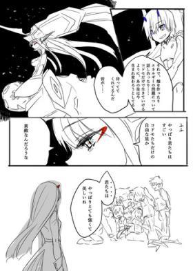 Otona ni Naranakatta Kodomotachi no Mitsugetsu