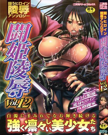 Tatakau Heroine Ryoujoku Anthology Toukiryoujoku 12