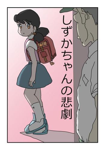 Shizuka-chan no Higeki