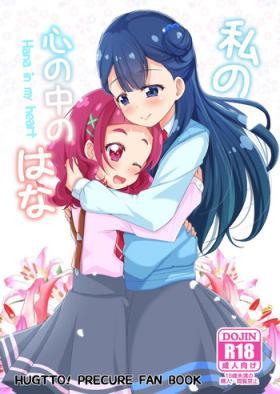 Watashi no Kokoro no Naka no Hana - Hana in my heart