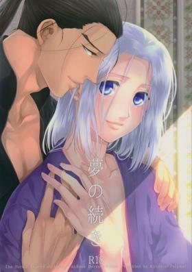 Yume no Tsuzuki   The Continuation of a Dream