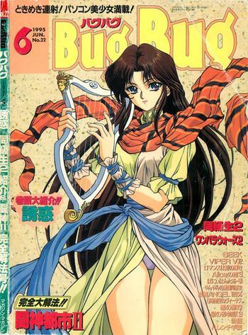 Onlyfans BugBug 1995-06 French Porn