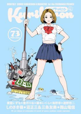 COMIC KURiBERON 2018-11 Vol. 73