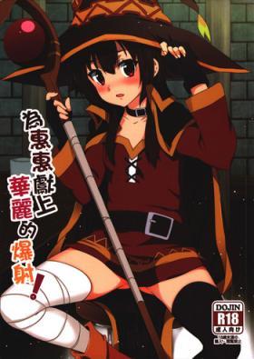 Dotado Blessing Megumin with a Magnificence Explosion! - Kono subarashii sekai ni syukufuku o Salope