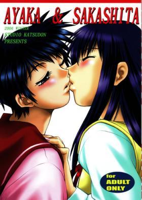 AYAKA & SAKASHITA