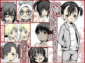 Jyujiro Event Awase Copy no Shi Matome Sono 3 + Omake