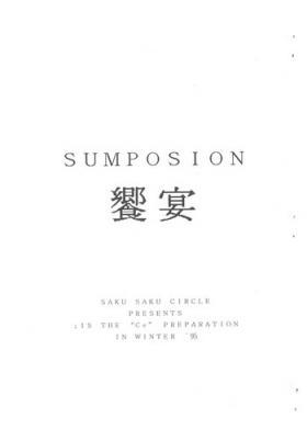 SUMPOSION Kyouen