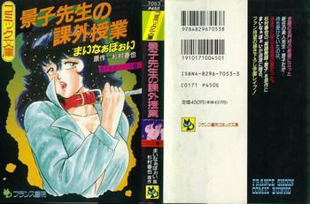 Keiko Sensei no Kagai Jugyou - Keiko Sensei Series 1
