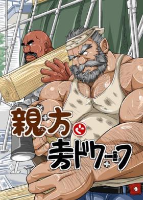 Oyakata to Dokata Dwarf