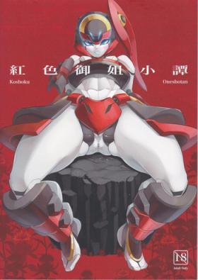 Red Royal Sister Xiao Tan